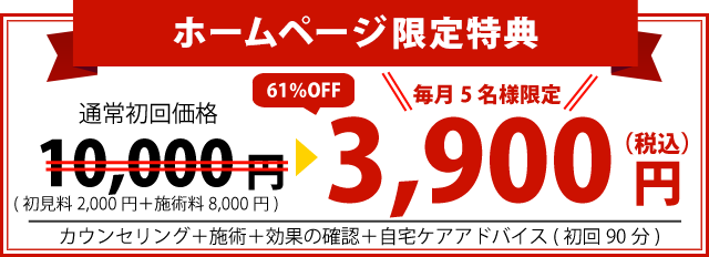肩こり・腰痛整体の通常初回価格12,000円が2,900円!